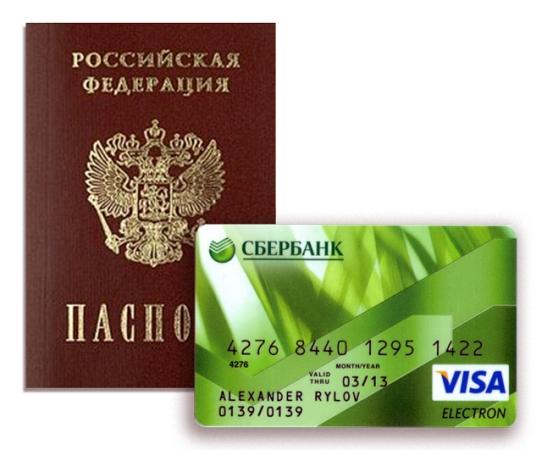 нужен будет паспорт