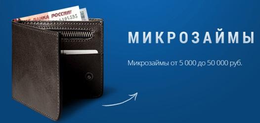 Займ 50000 рублей срочно без отказа онлайн